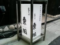1.玄そば 東風 (3)