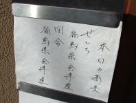 1.玄そば 東風 (6)