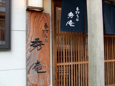 1.狭山 秀庵 (5)