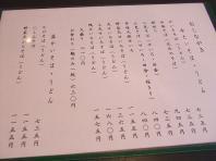 1.狭山 秀庵 (9)