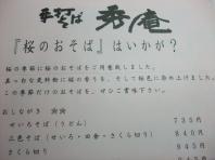 1.狭山 秀庵 (11)