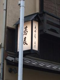 1.浅草橋 更里 (1)