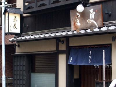 1.浅草橋 更里 (2)
