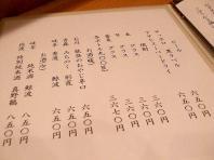 1.浅草橋 更里 (4)