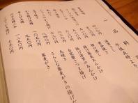1.浅草橋 更里 (5)