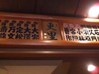 1.浅草橋 更里 (13)