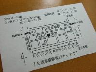 1.浅草橋 更里 (15)