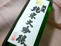 2008.桜と純米大吟醸 (6)