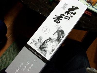 2008年 遠州の春 ・ 予告編 (6)