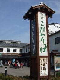 2008年 遠州の春 ・ 後編 (18)