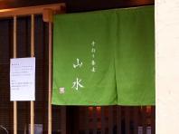 1.亀戸 山水 (2)