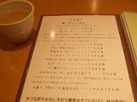 1.亀戸 山水 (5)