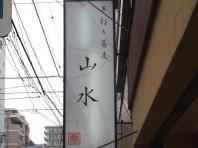 1.亀戸 山水 (13)