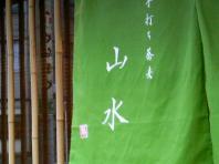 1.亀戸 山水 (15)