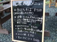 花の寺 本勝寺と地蔵庵 (9)