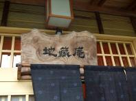 花の寺 本勝寺と地蔵庵 (10)