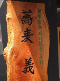1.手打 蕎麦 義 (9)