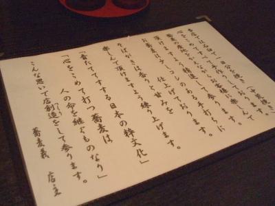 1.手打 蕎麦 義 (12)