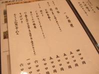 1.手打 蕎麦 義 (15)