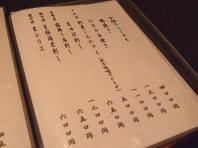 1.手打 蕎麦 義 (16)