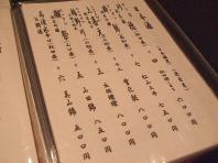 1.手打 蕎麦 義 (18)