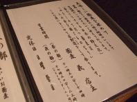 1.手打 蕎麦 義 (25)