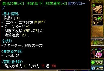 ぴちょんくん3