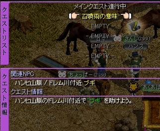 クマの肝3