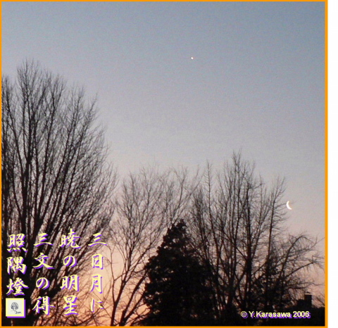 0225三日月と明星