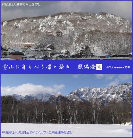 0119雪の信州