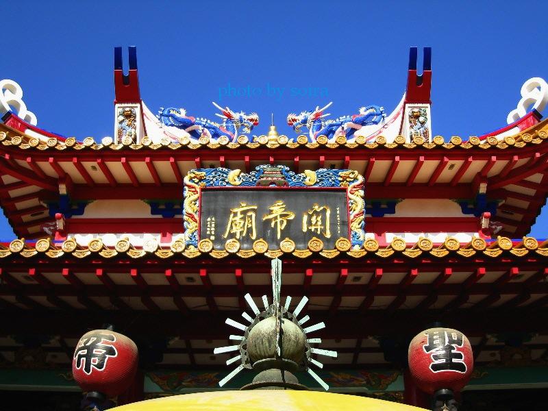 関帝廟・本堂1