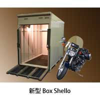 BOXシェロー
