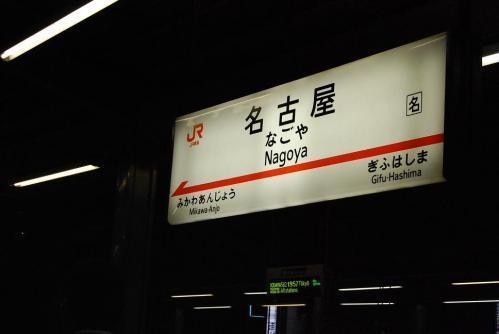 nozomi nagoya2