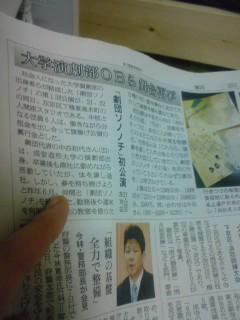 朝日新聞の記事(一部)