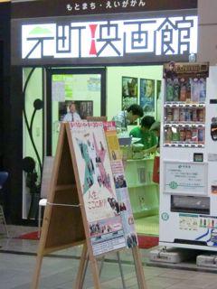 元町映画館1