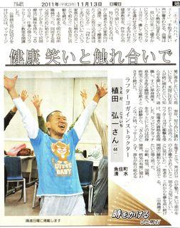 神戸新聞-1