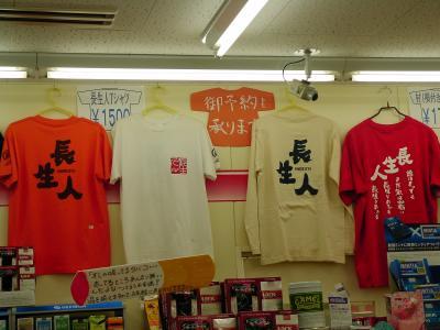 長生人Tシャツ-1