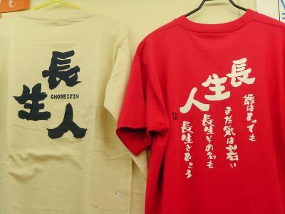 長生人Tシャツ-2
