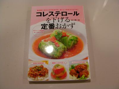 男の健康料理