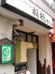 稲穂カフェ