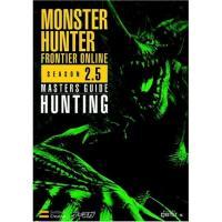 MHFシーズン2.5狩猟