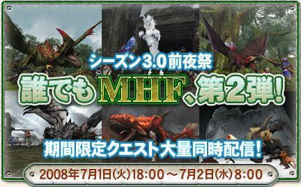 MHF前夜祭第2弾