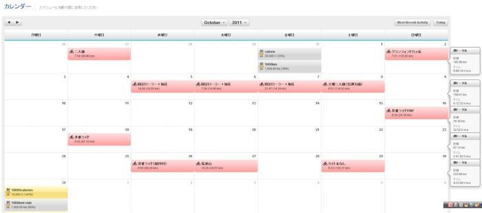 カレンダー2011年10月