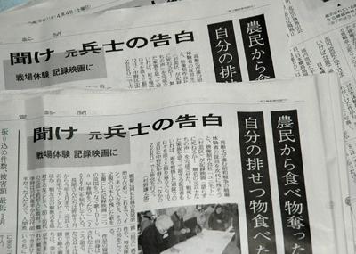 読売都内版記事