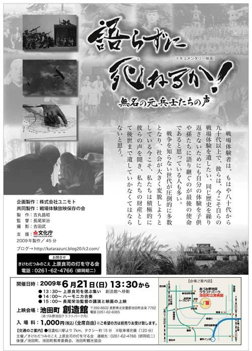 ikeda_POP_A4T_03 のコピー