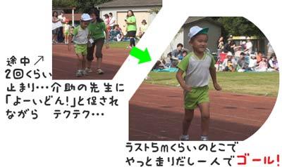かけっこ(ゴール!)