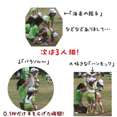 組み体操-3
