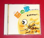CD「脳の歌」