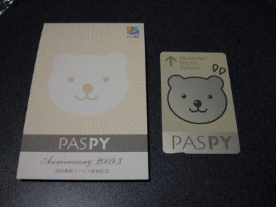 PASPY記念カード