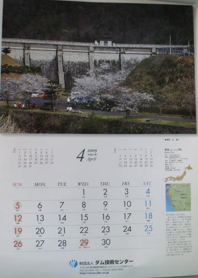 ダムカレンダー